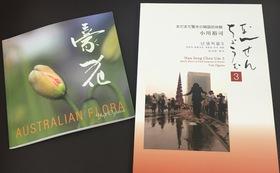 小川裕司氏著・日韓の文化がテーマのフォトエッセイ集と、同氏の写真集