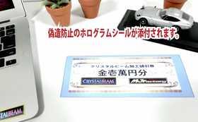 加工マニュアル・DVDセットと、クリスタルビーム加工1万円値引券