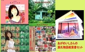 早苗ネネの発売中CD+女性歌仙絵師が描いた源氏物語絵葉書セット