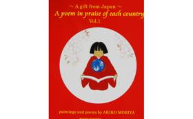 【数量限定15個】詩画集「国褒めの歌  巻一」日本語版・英訳版 各1冊とオリジナルポストカード6枚組1セット