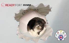 先着8名様限定 READYFOR?特別価格【repos(ルポ)-愛猫・愛犬用貝型状ベッド-】