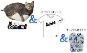 【Bon ami(ボナミ)-愛猫型枕ー】オリジナルTシャツ&島ぞうりセット
