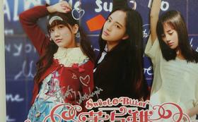 SNH48中古CD『スイート&ビター 精装盤』李艺彤(リー・イートン)サイン入り 1枚