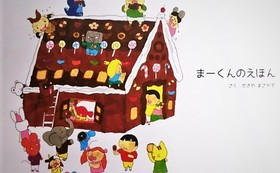 関谷正和さんのイラスト絵本