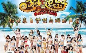 SNH48中古CD『夢想島(通常版)』 1枚
