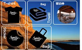 銚子市での2名様宿泊券& 限定!Smile Link オリジナルグッズ(フェイスタオル、Tシャツ、バッグ、ステッカー)&お礼状