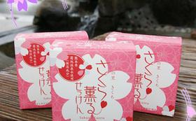 熊本の菊池温泉水を使った石鹸で支援!