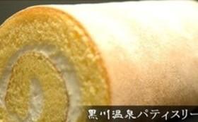 熊本の黒川温泉のロールケーキで支援!