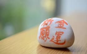 横山石神神社=願掛け石=(御木本幸吉翁も真珠養殖成功を願掛け)宿泊1泊・小屋に名前を残す