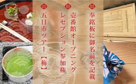 東京のふるさと 五日市ツアー【梅】コース