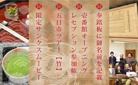 東京のふるさと 五日市ツアー【竹】コース