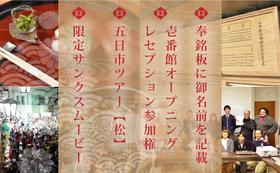 東京のふるさと 五日市ツアー【松】コース