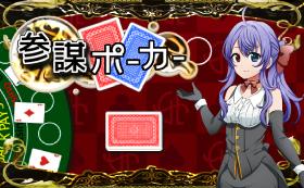 ギークルズ特製参謀ポーカートランプ+¥10,000のリターンと同じ内容
