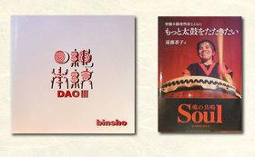 オリジナルCDと監督監修 書籍「もっと太鼓をたたきたい」