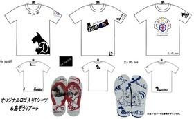 オリジナルTシャツ&島ぞうりセット