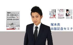塚本亮先生の英語受験コンサルティング