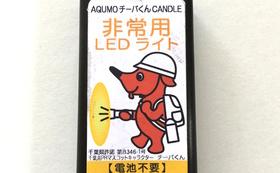 チーバくん非常用LEDライト4個セット!