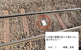 枕木広告掲載権(外川駅ホーム前)