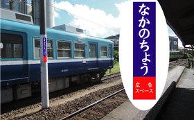 駅名板広告掲載権((縦型)6か月)