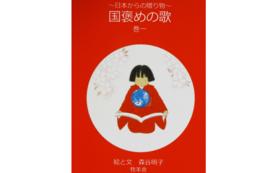 【感謝の気持ちを込めて】詩画集「国褒めの歌  巻一」日本語版・英訳版 各1冊