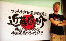 日本一周に持って行く垂れ幕にお名前をいれさせて頂きます!