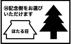 ≪READYFOR支援者限定≫一口会員様として、ほたる荘の庭に植える記念樹をお選びください!