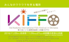 沖縄の物産詰め合わせ・KIFFOのオリジナルタオル、・映画祭1作品入場券30枚