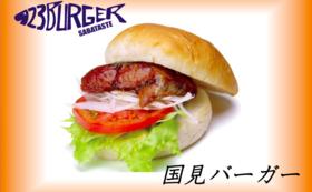 【お得セット】昨年優勝バーガー付き