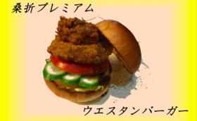 【満腹セット】2種類の大人気バーガーを堪能!