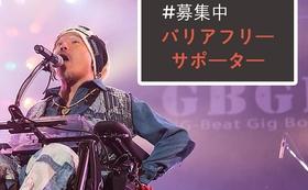 【追加リターン】GBGBを永遠に!バリアフリーサポーター限定200名募集!