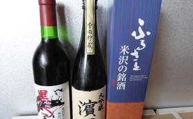 地元の大吟醸酒と黒べこワインお届け!