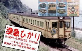 10000円の特典に加えて、おかえり記念・記念愛称板
