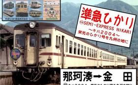 30000円の特典に加えて、おかえり記念・記念行先表示板