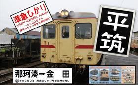 50000円の特典に加えて、おかえり記念・実装記念区名札