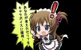 公式キャラクターのセリフ提案権+¥30,000のリターンと同じ内容