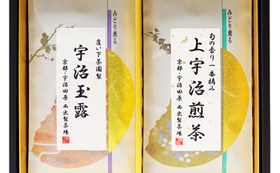 上宇治煎茶・宇治玉露の詰合