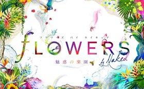 大人気!FLOWERS BY NAKED 魅惑の楽園 のペアチケット付き特典!