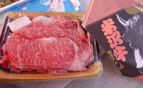 米沢牛すき焼き用(130g)をお届け!