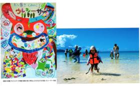 子どもたちが描いた絵・海で遊ぶ様子の写真のポストカードをお届けします