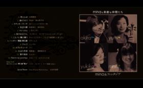 菅野美奈率いるユニット「mina&ファンタジア」CD
