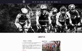 (個人様)作新学院大学自転車部感謝祭へのご招待!