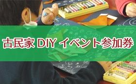 「古民家DIYイベント」(みんなで看板を作ろう!)参加券