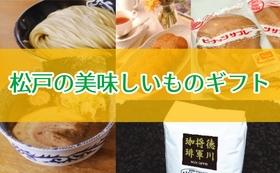 【松戸の美味しいもの詰め合わせギフト】をお届けします