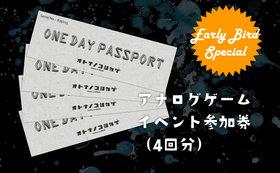 アナログゲームイベントへの参加券(4回分):個数限定アーリーバード割引!!