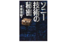 『ソニー技術の秘密』(書籍/データ)他、オリジナル木原信敏 講演音声CDをお届けします!