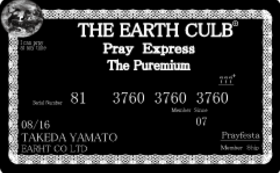 プレミアムメンバーズカード(法人)