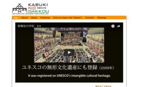 「歌舞伎の学校オフィシャルサポーター」としてHPにて記載します