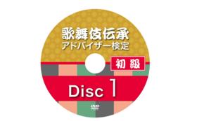 【33%割引】歌舞伎伝承初級アドバイザー検定セットをお届けします