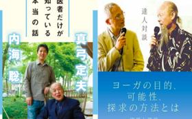 【熊猫堂製作!】DVD4本を進呈