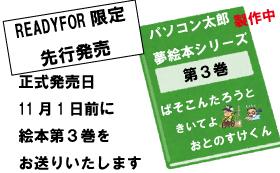 【READYFOR限定先行販売!】絵本「パソコン太郎」第3巻